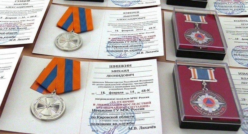 Выплата за медаль 20 лет мчс никогда представляли