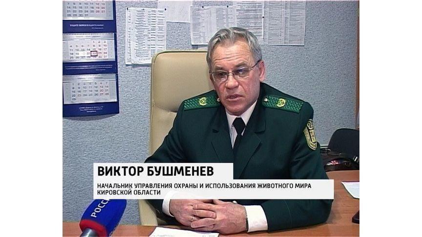 Виктора Бушменёва сократили всвязи сутратой доверия