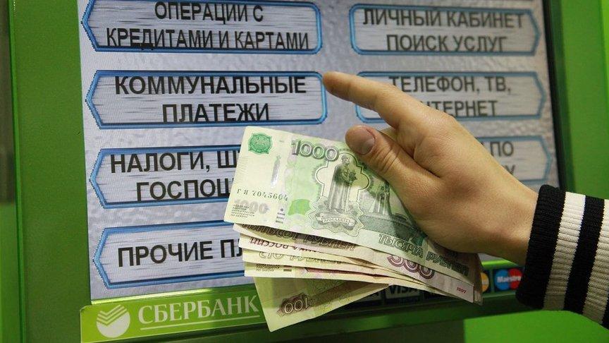 Бланк Оплаты За Электроэнергию Пермь