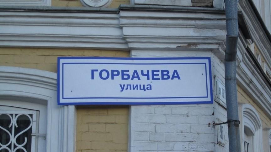 ВКирове комиссия потопонимии обсудит переименование улицы Горбачева