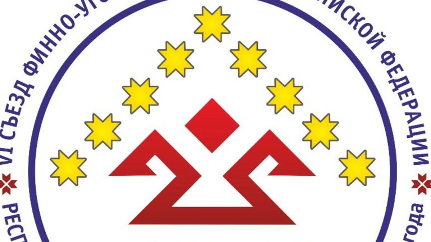 VIСъезд финно-угорских народов РФ - вСыктывкаре