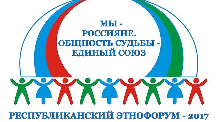 Картинки по запросу этнофорум мы россияне