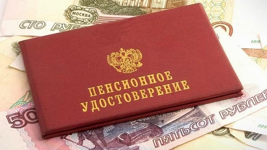 Закон обиндексации пенсий неработающим пенсионерам принят втретьем чтении