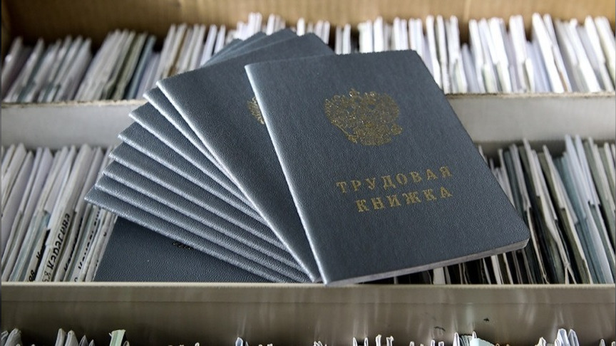 Названа дата, когда в РФ отменят трудовые книжки